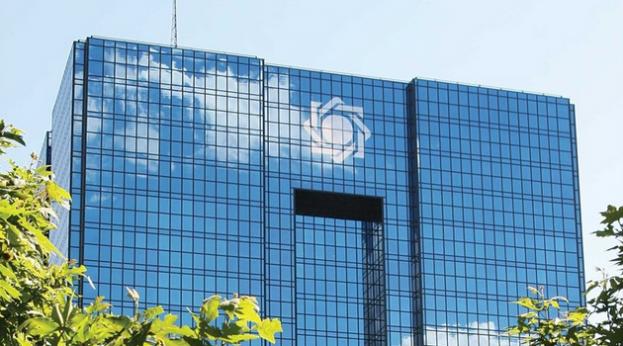 Central Bank of Iran (CBI) (Tasnim)